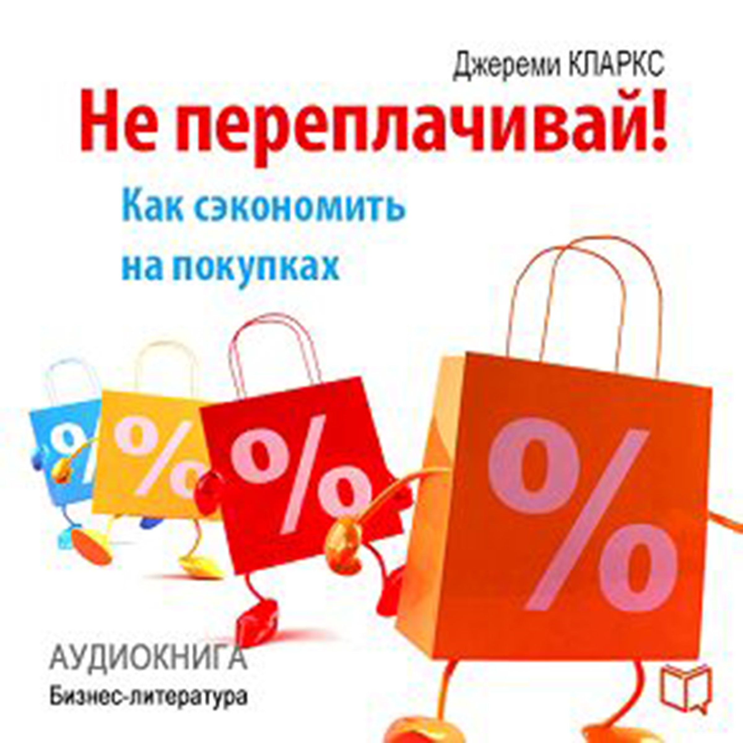 Printable Do Not Overpay! How to Save Money on Purchases [Russian Edition] Audiobook Cover Art
