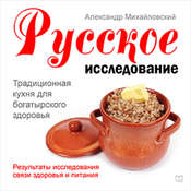 Russian Research [Russian Edition]: Traditional Cuisine for Good Health Audiobook, by Alexander Mikhailovsky
