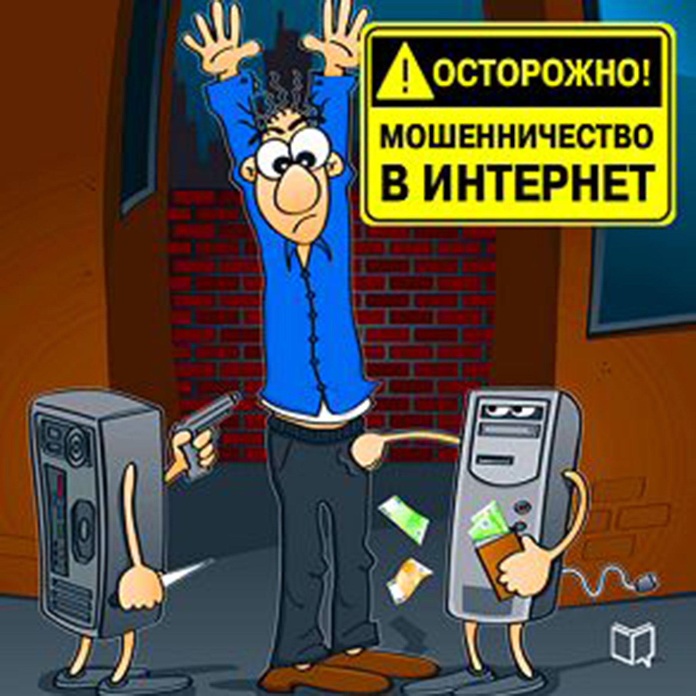 Printable Watch out! Internet Fraud [Russian Edition] Audiobook Cover Art