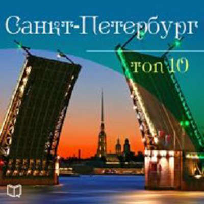 Saint-Petersburg. Top-10 [Russian Edition] Audiobook, by Anton Komarov