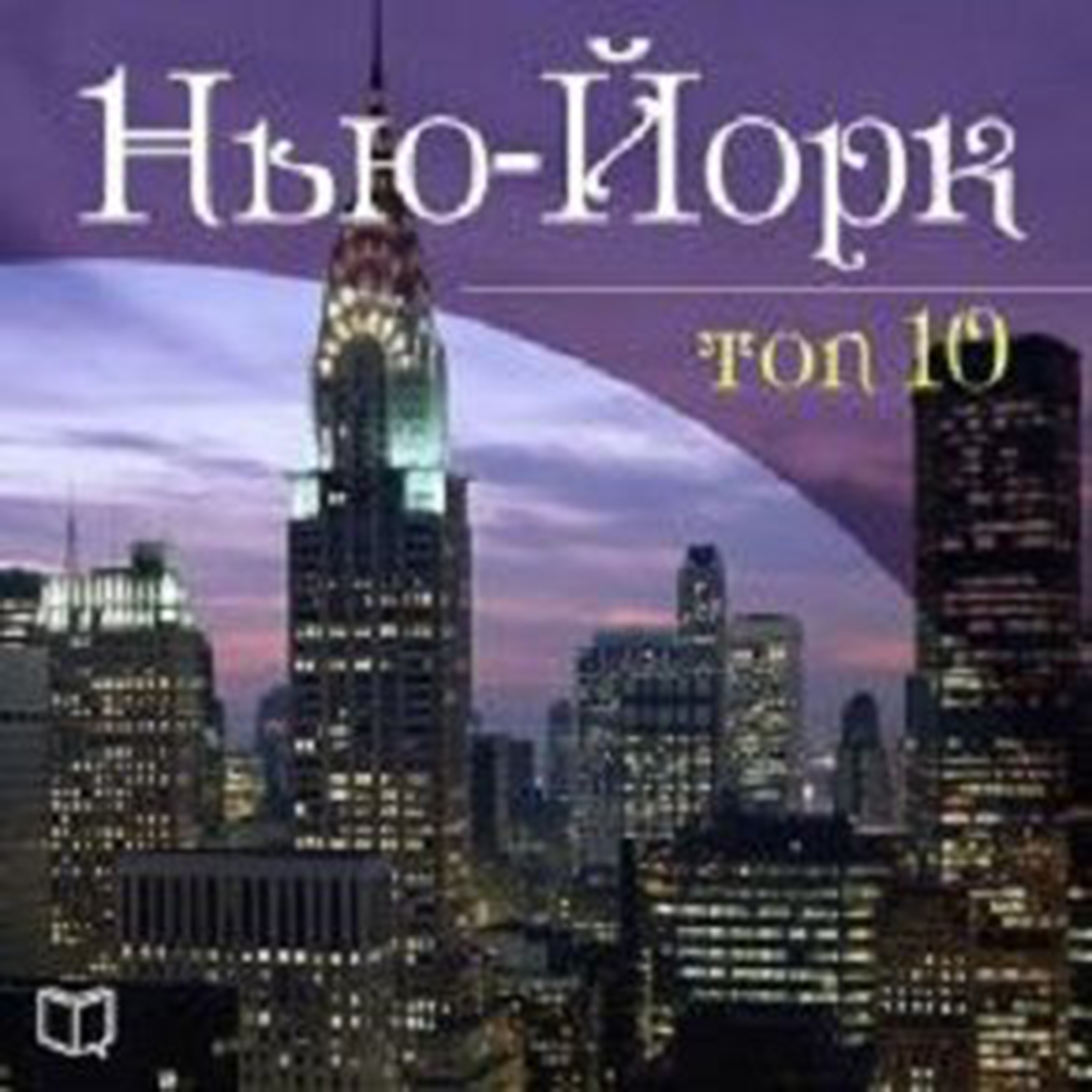 Printable New York. TOP-10 [Russian Edition] Audiobook Cover Art