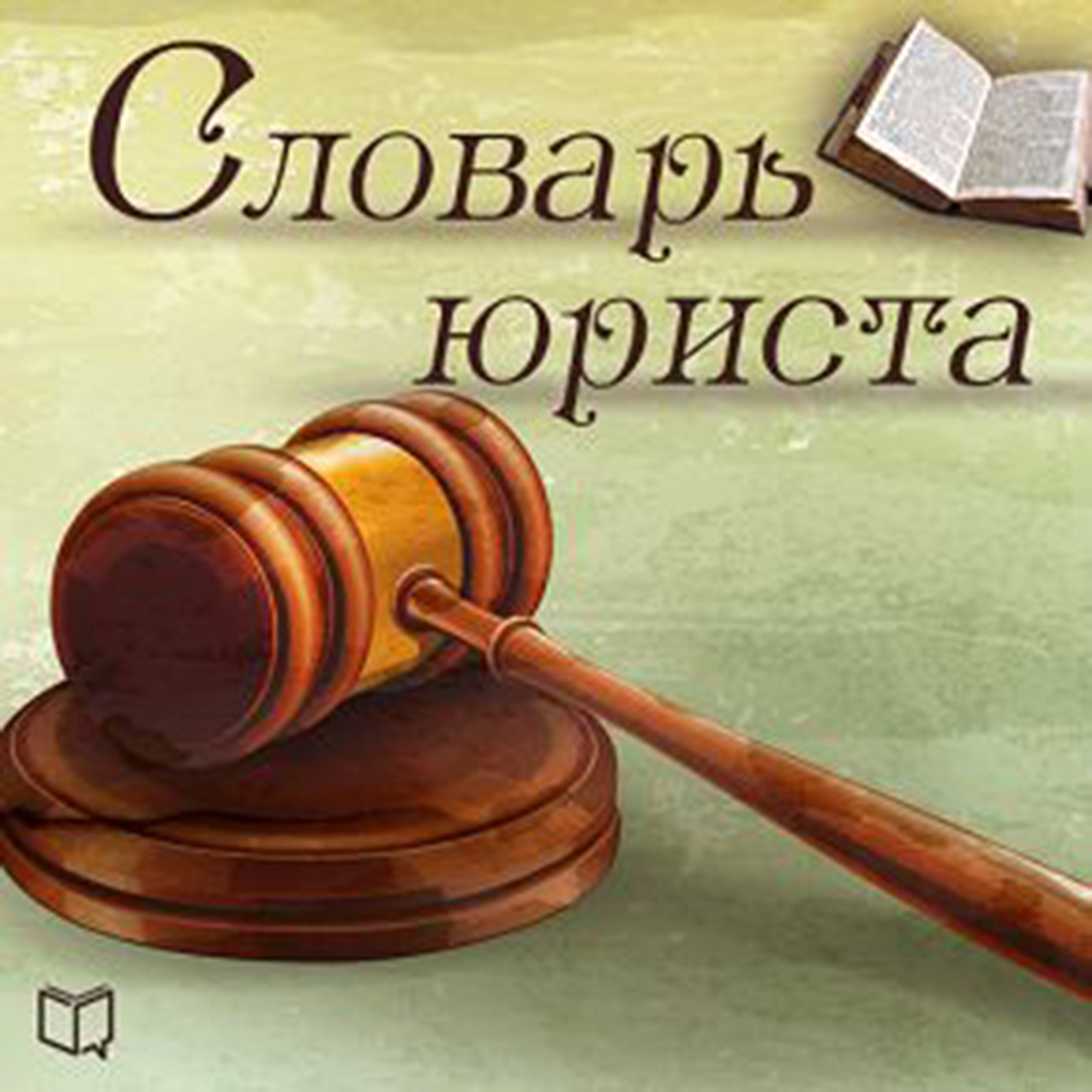 Printable Dictionary for Lawyers [Russian Edition] Audiobook Cover Art