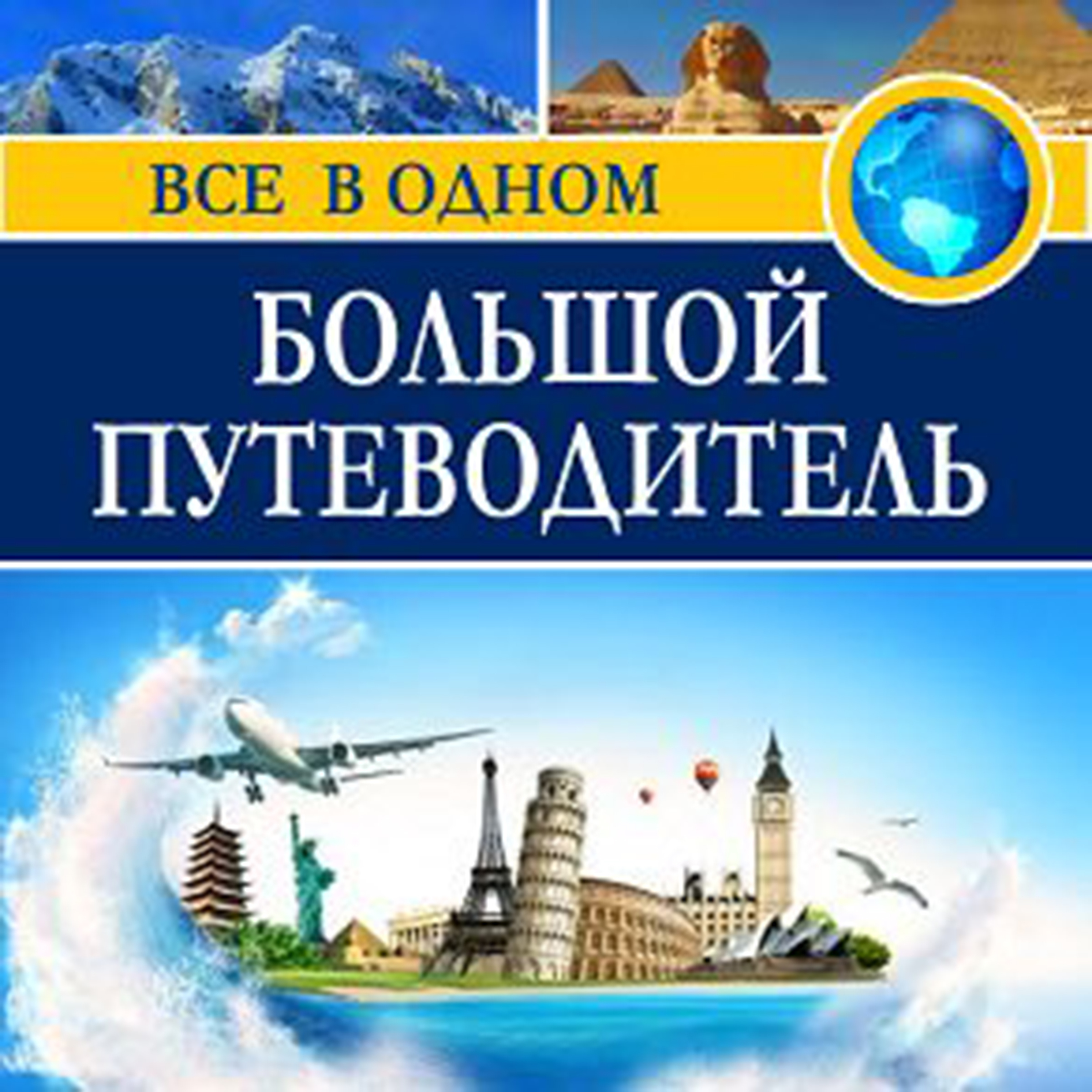 Printable The Big Guide [Russian Edition] Audiobook Cover Art