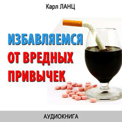 Getting rid of bad Habits [Russian Edition] Audiobook, by Karl Lanz