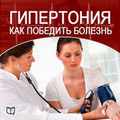 How to Beat Hypertension [Russian Edition] Audiobook, by Marina Javkina