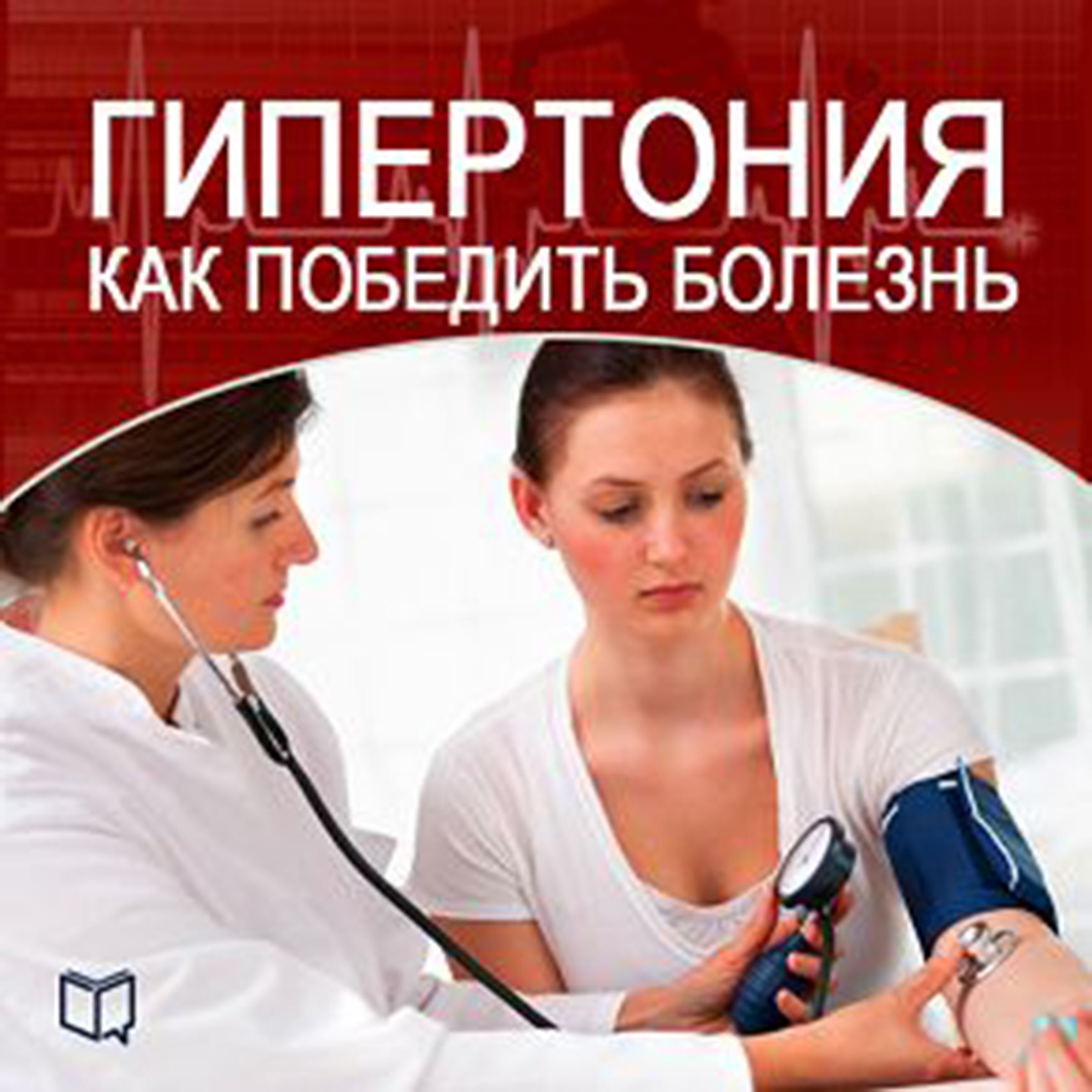 Printable How to Beat Hypertension [Russian Edition] Audiobook Cover Art