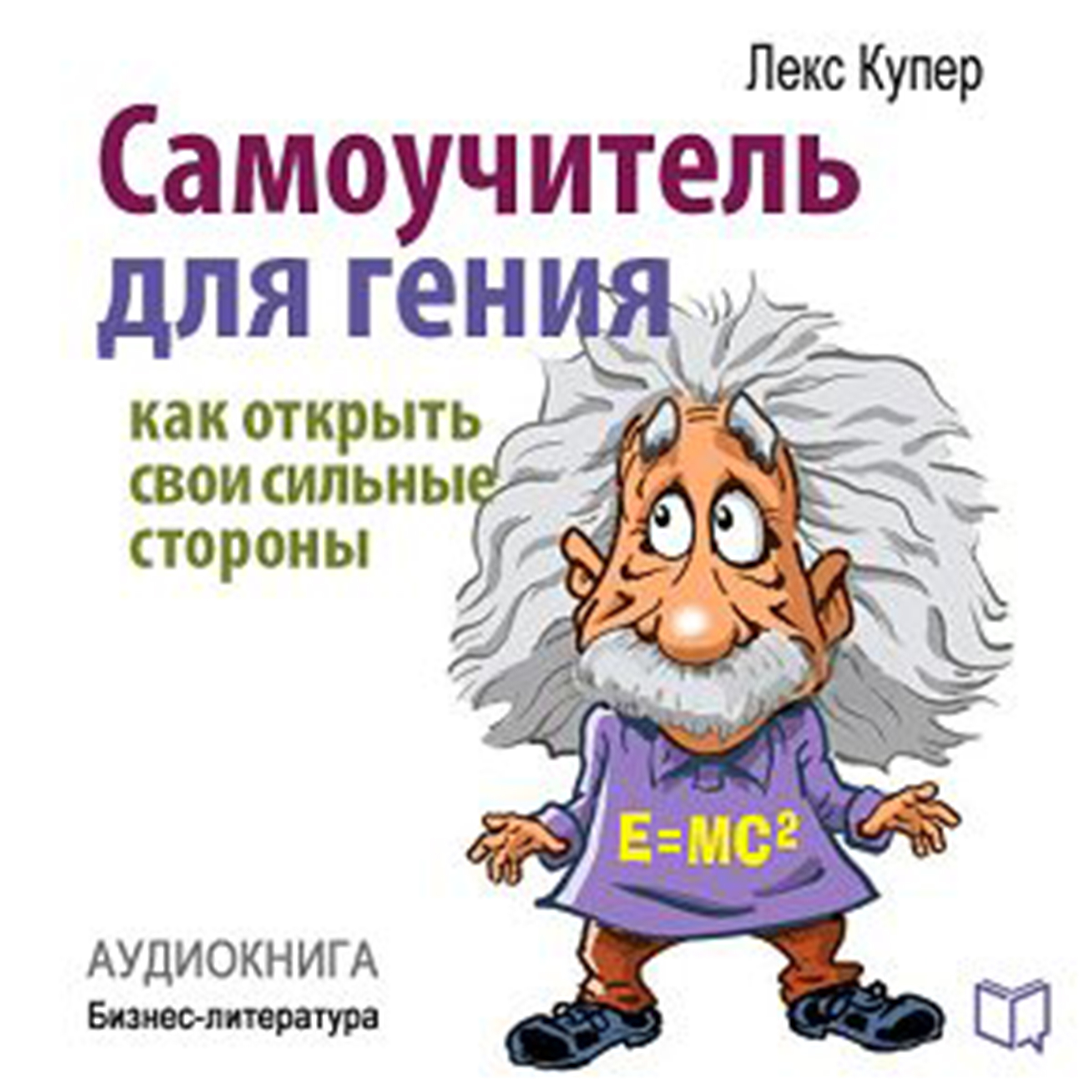 Printable Teach Yourself to Be a Genius. How to Open Your Strengths [Russian Edition] Audiobook Cover Art