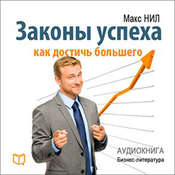 The Laws of Success. How to Reach More [Russian Edition] Audiobook, by Max Neal