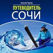Sochi Guide [Russian Edition]