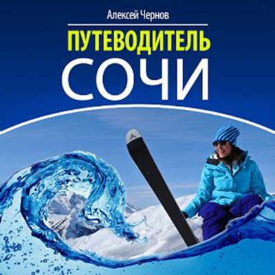 Sochi Guide [Russian Edition] Audiobook, by Alexey Chernov