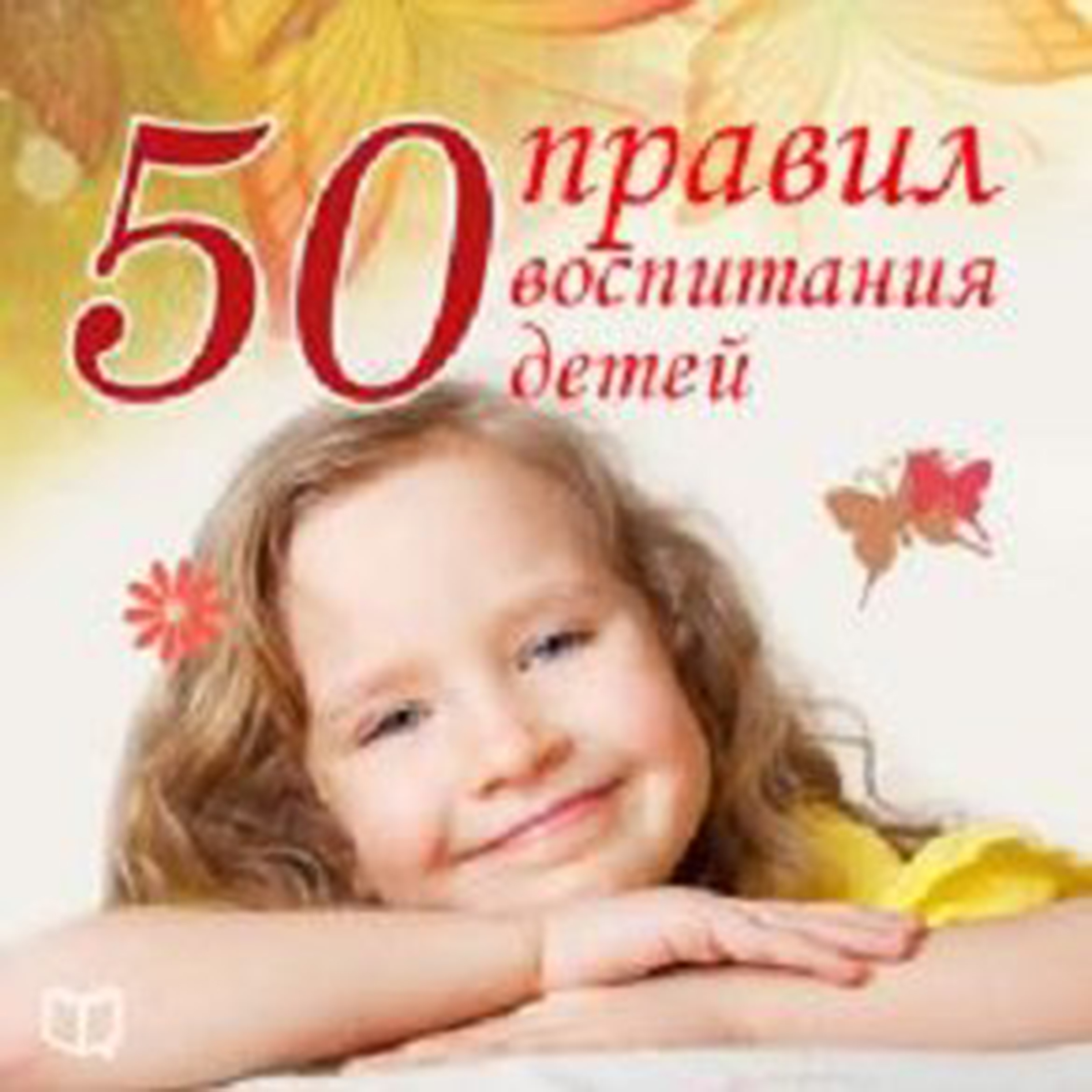 Printable The 50 Main Rules of Parenting [Russian Edition] Audiobook Cover Art