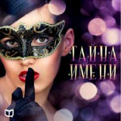 The Mystery of Name [Russian Edition] Audiobook, by Izabella Litvinova