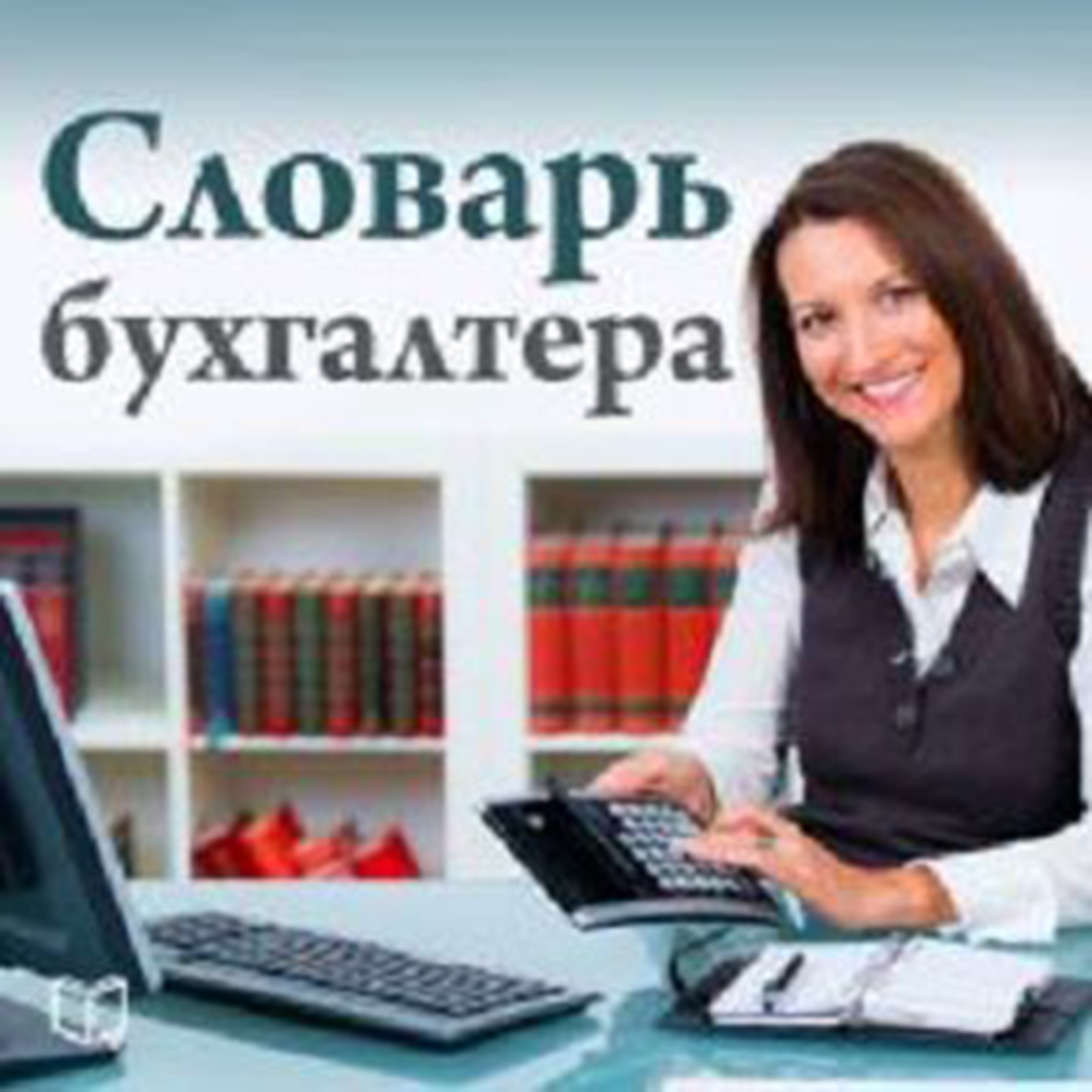 Printable The Accountant's Dictionary [Russian Edition] Audiobook Cover Art
