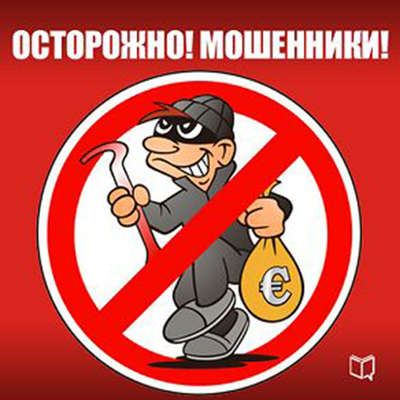 Watch out! Fraudsters! [Russian Edition] Audiobook, by Pavel Kapustin