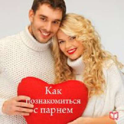 How to meet with a Guy [Russian Edition] Audiobook, by Helen Klarks