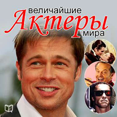 The Greatest Actors of the World [Russian Edition] Audiobook, by Andrei Makarov