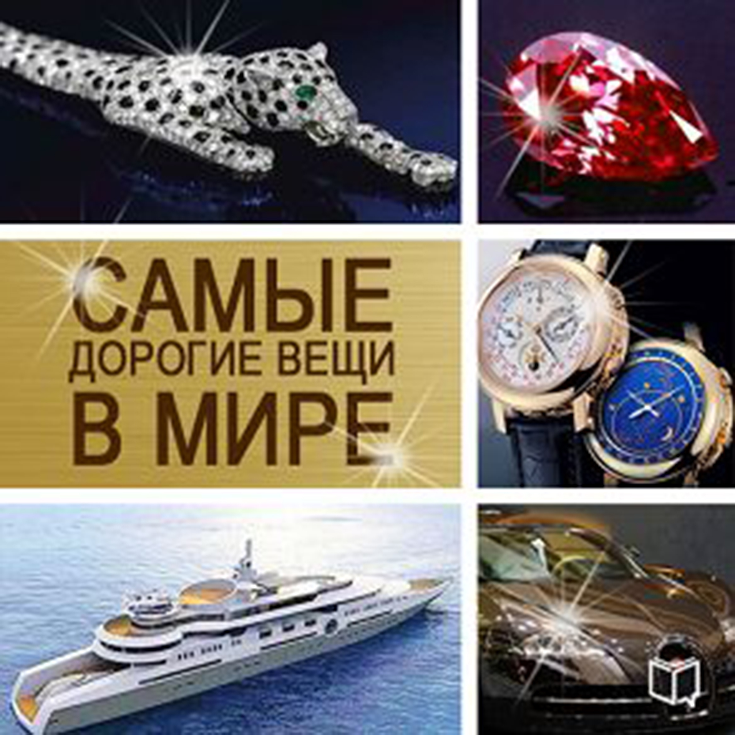 Printable The Most Expensive Things in the World [Russian Edition] Audiobook Cover Art
