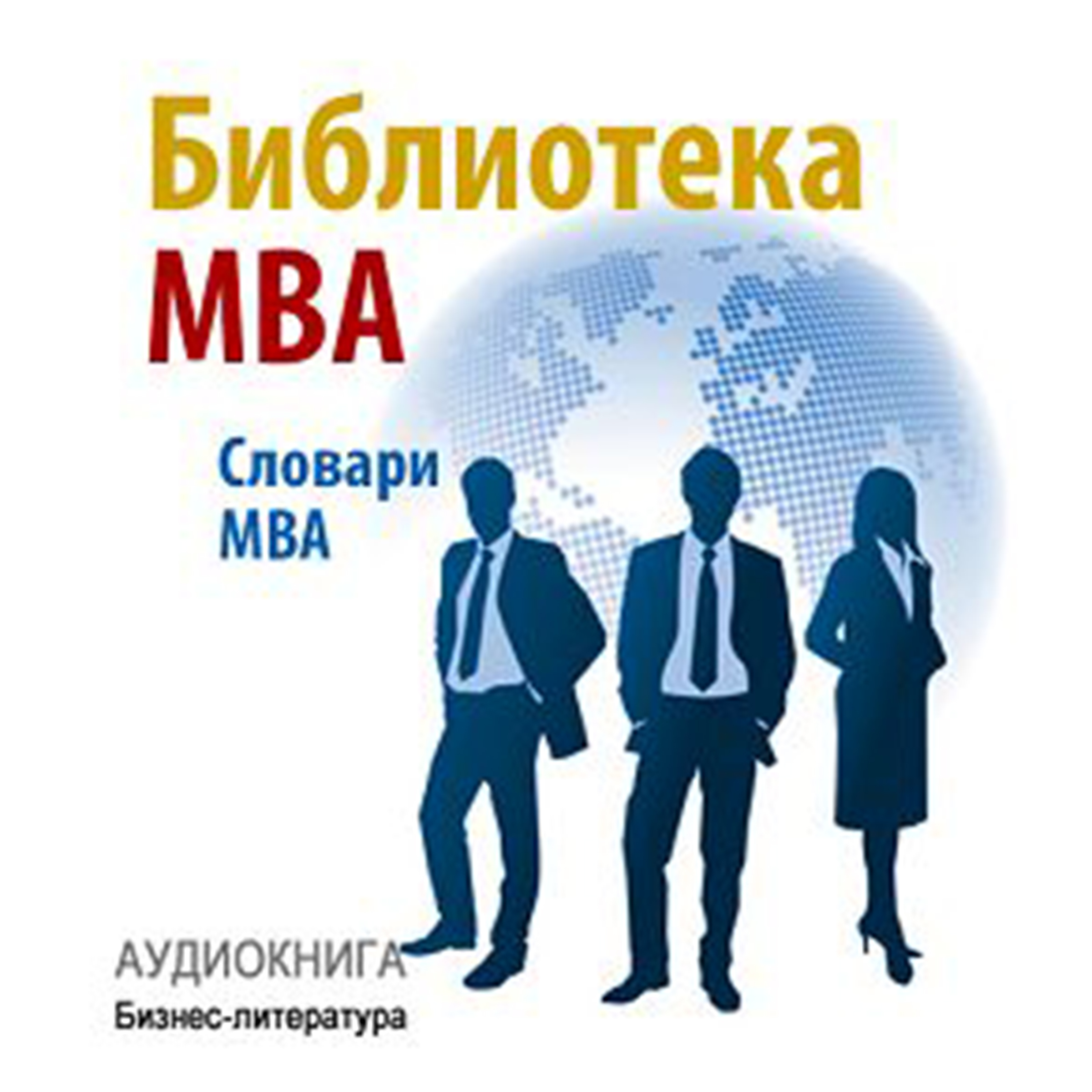 Printable The MBA Library [Russian Edition] Audiobook Cover Art