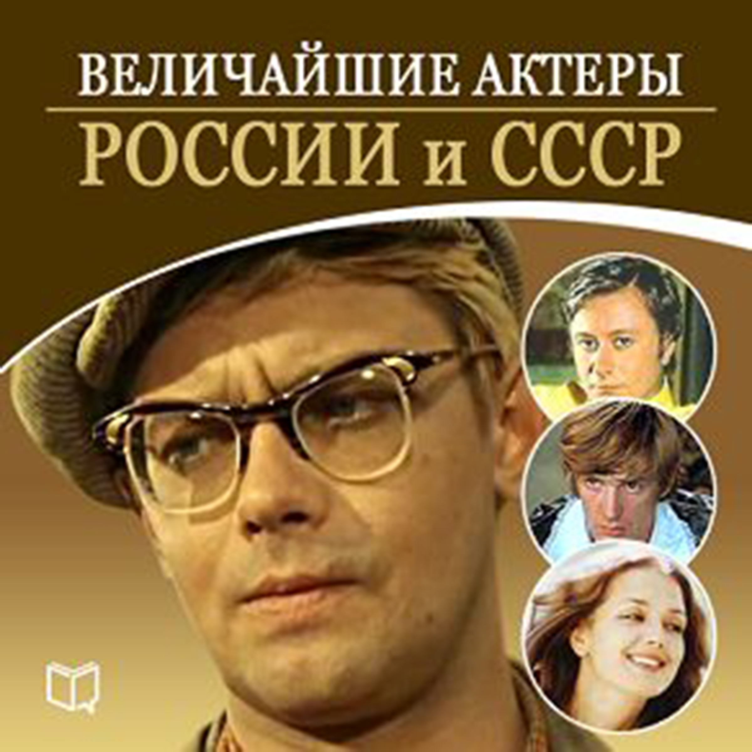 Printable The Greatest Actors of Russia [Russian Edition] Audiobook Cover Art