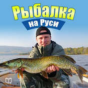 Fishing in Russia: All about Fish and Fishing Gear [Russian Edition] Audiobook, by Iliya Smetanov