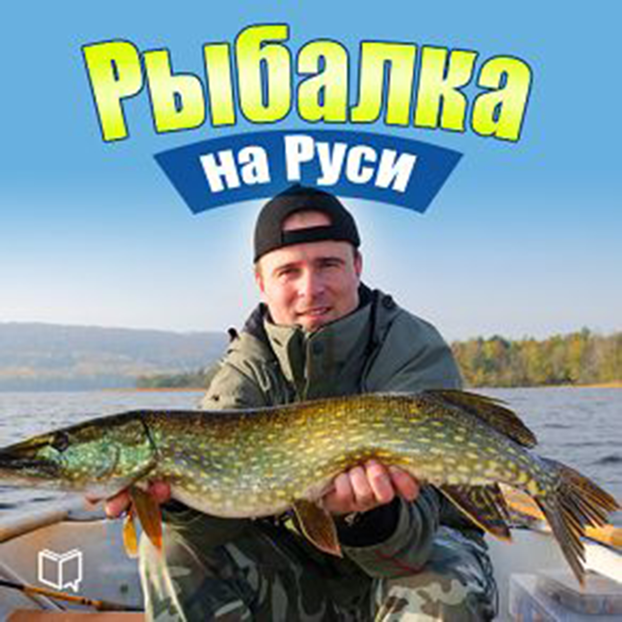 Printable Fishing in Russia: All about Fish and Fishing Gear [Russian Edition] Audiobook Cover Art