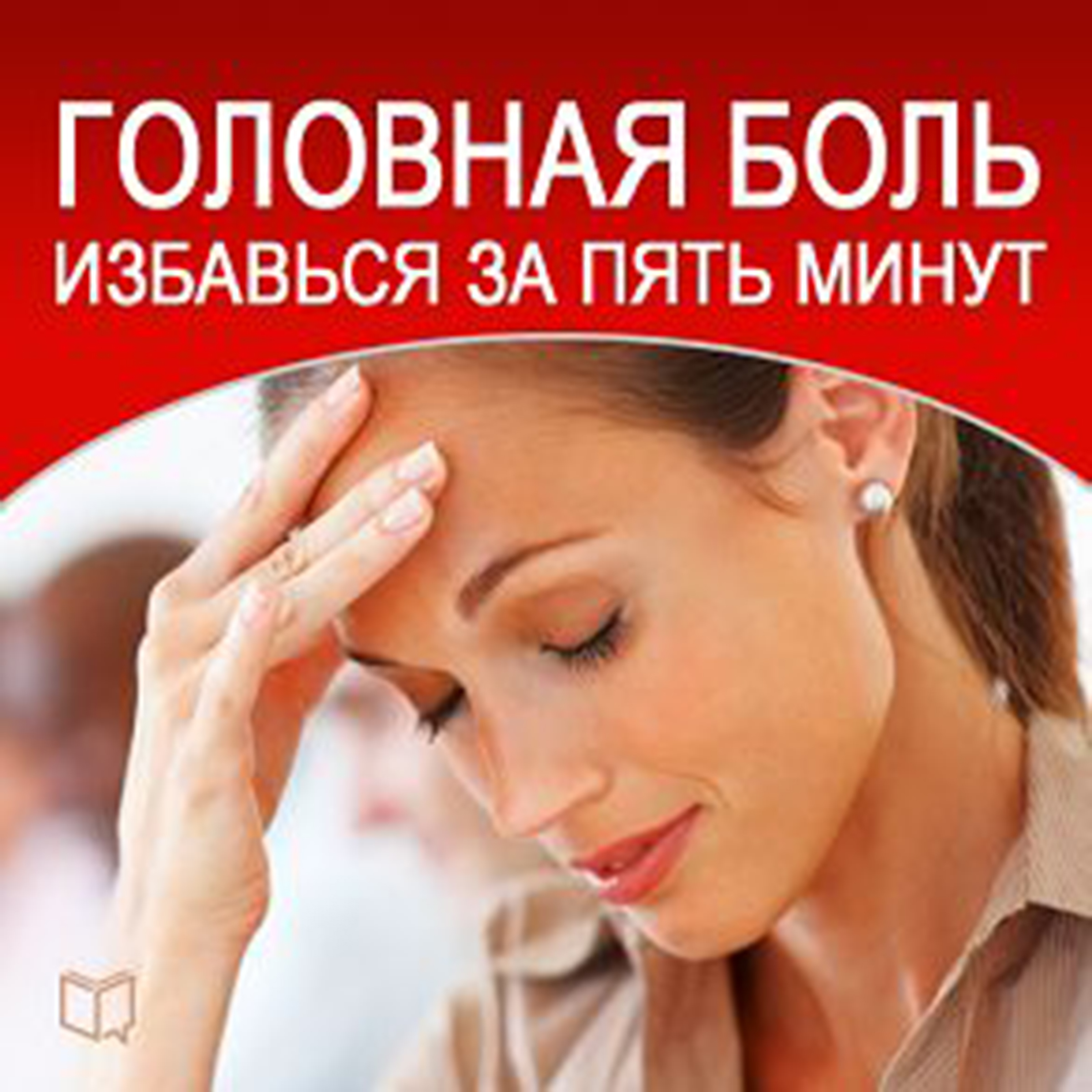 Printable Headache: How to Cure in Five Minutes [Russian Edition] Audiobook Cover Art