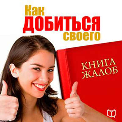 Book of complaints. How to Get What You Need [Russian Edition] Audiobook, by Svetlana Sergeeva