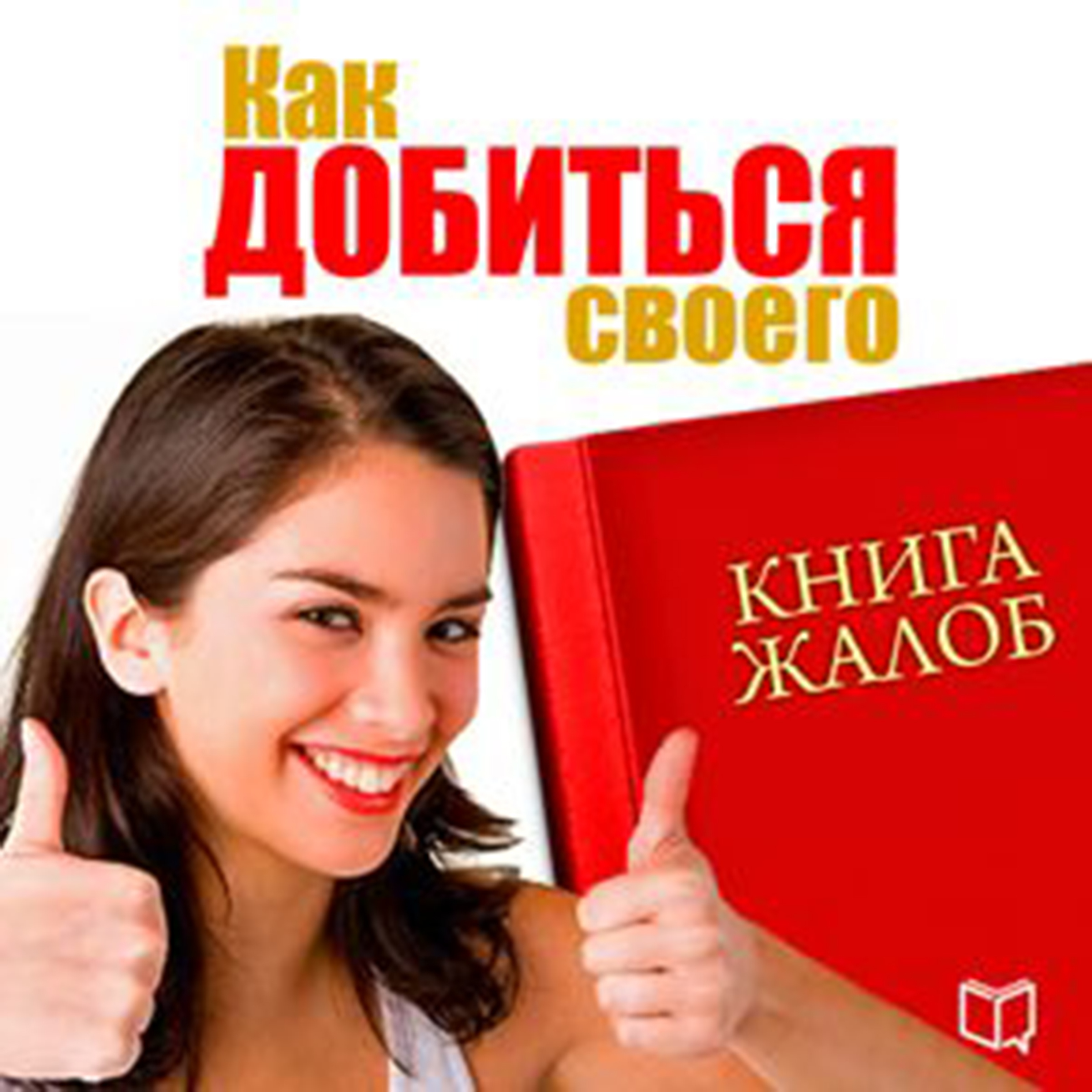 Printable Book of complaints. How to Get What You Need [Russian Edition] Audiobook Cover Art
