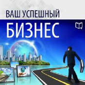 Your Successful Business [Russian Edition] Audiobook, by Alan Wilson