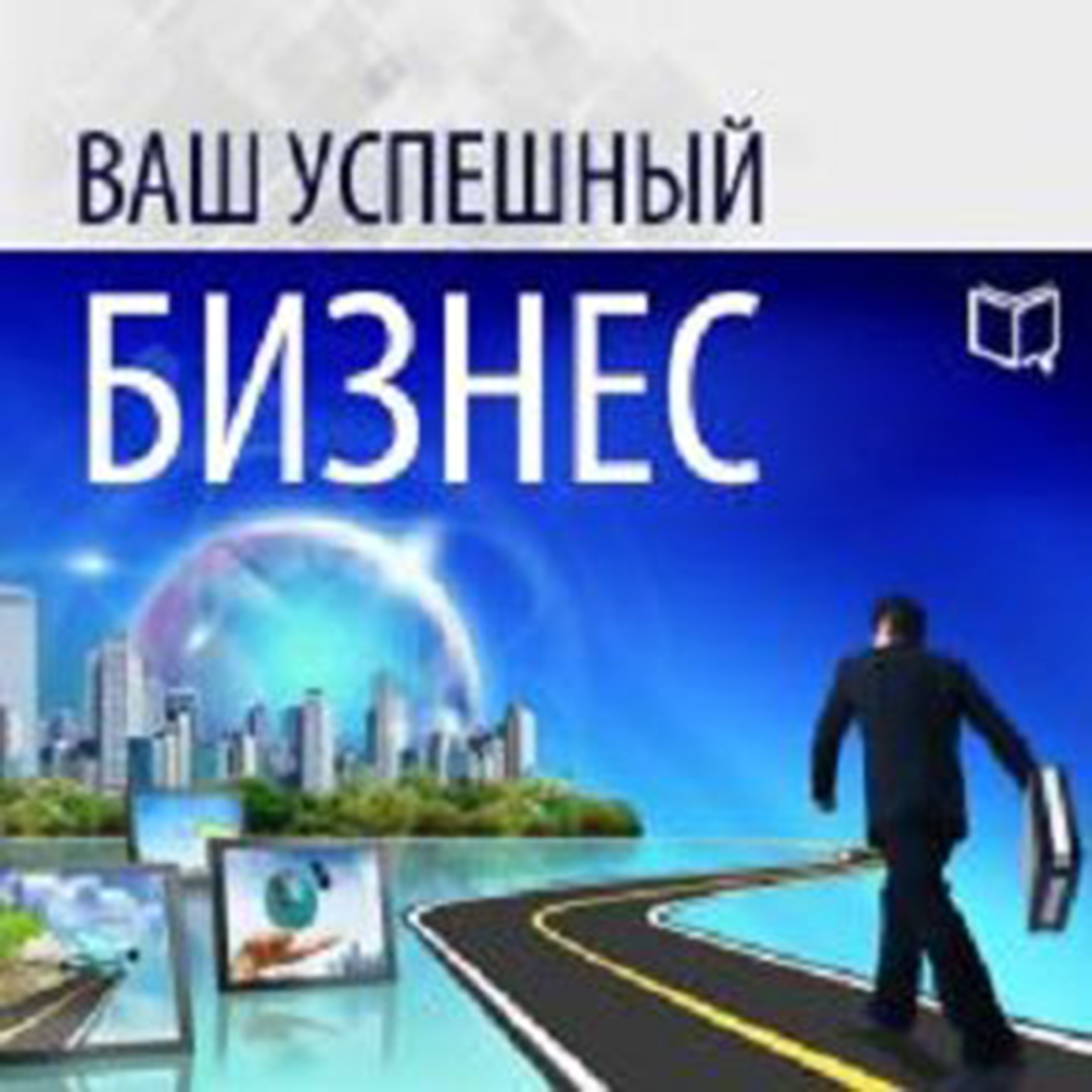 Printable Your Successful Business [Russian Edition] Audiobook Cover Art