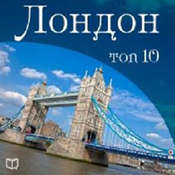 London TOP 10 [Russian Edition] Audiobook, by Broderick Wilfred