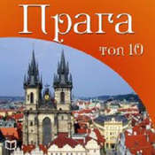 Prague Top 10 [Russian Edition] Audiobook, by Vaclav Myslovich