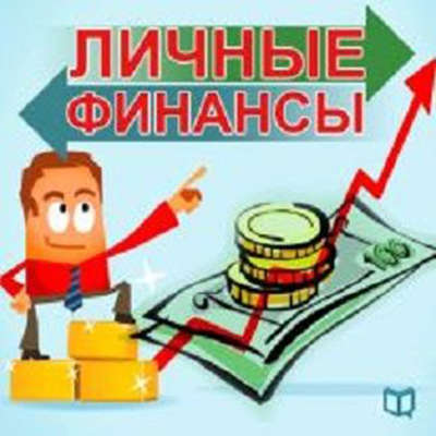 Personal Finance [Russian Edition] Audiobook, by Christian Meddok