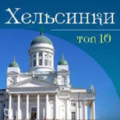 Helsinki. TOP-10 [Russian Edition] Audiobook, by Arthur Martin