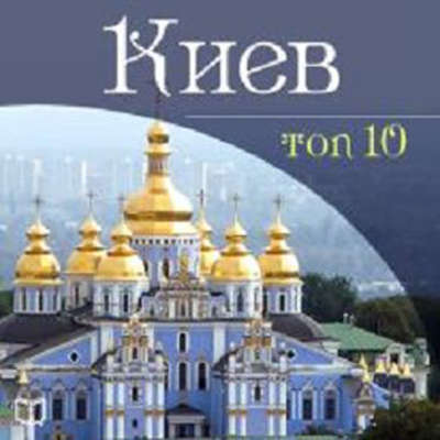 Kiev. Top-10 [Russian Edition] Audiobook, by Daniil Kovtun