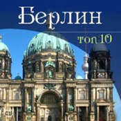 Berlin. TOP-10 [Russian Edition] Audiobook, by Gjunter Shmitc