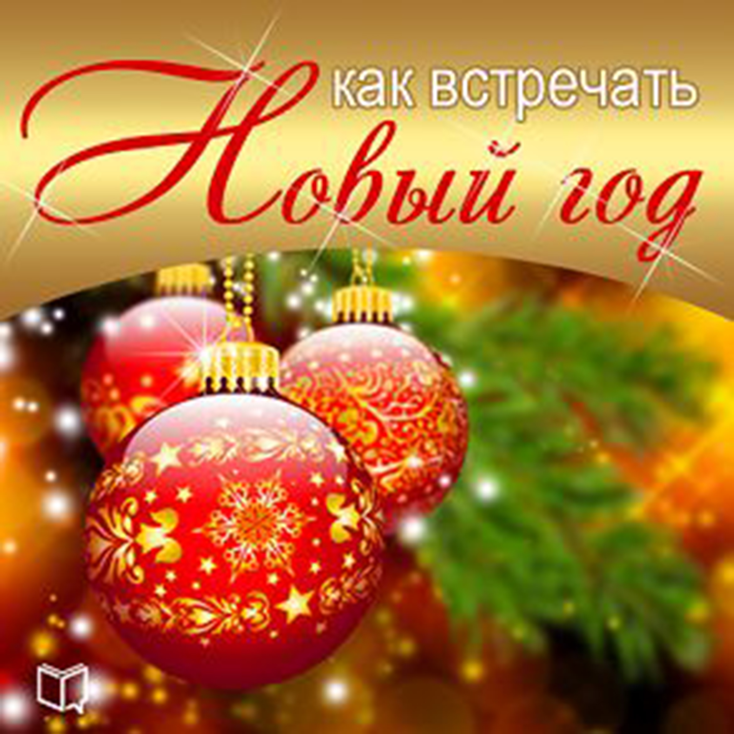 Printable How to Celebrate New Year [Russian Edition] Audiobook Cover Art