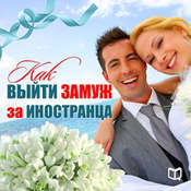 How to Marry a Foreigner [Russian Edition] Audiobook, by Karolina Simonova