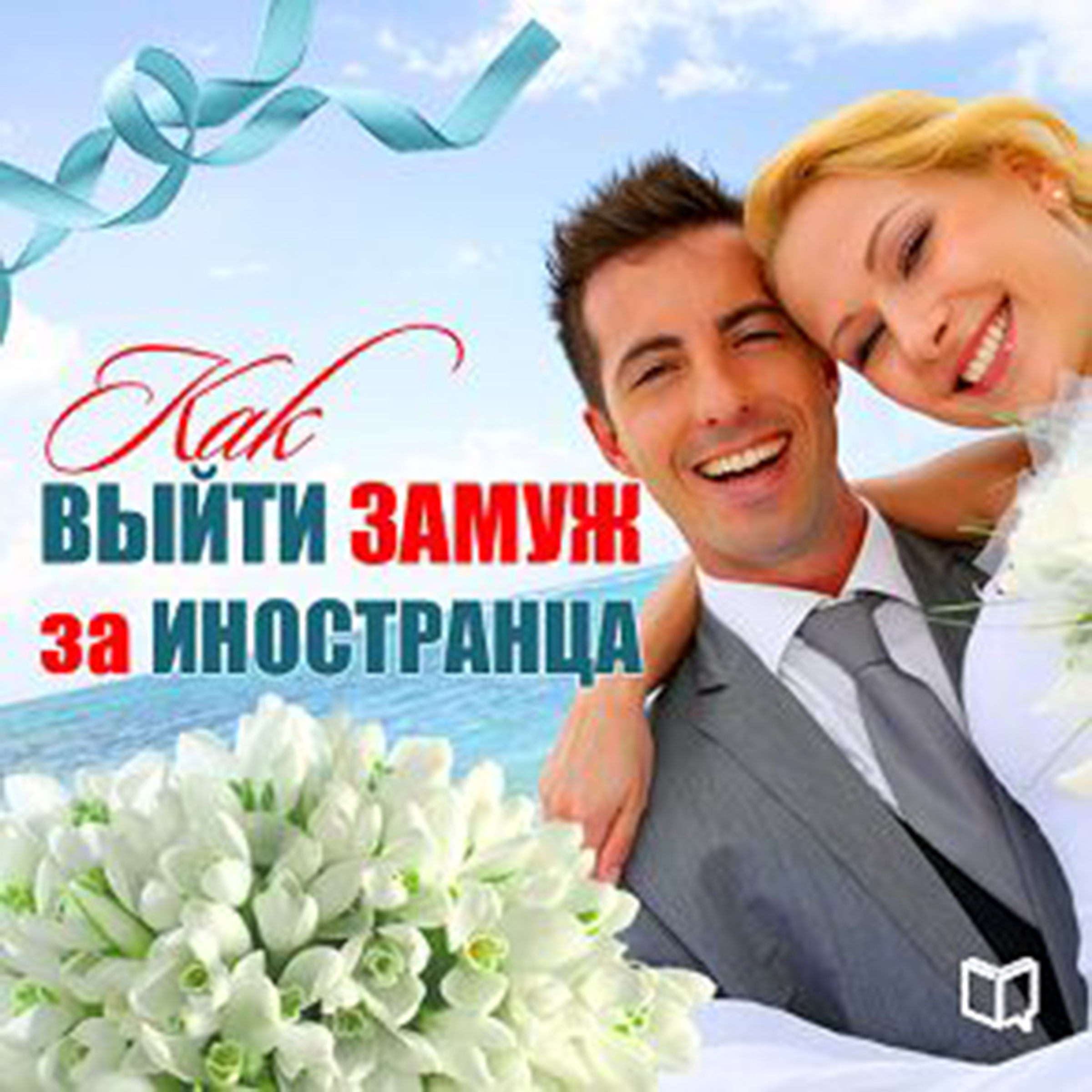 Printable How to Marry a Foreigner [Russian Edition] Audiobook Cover Art