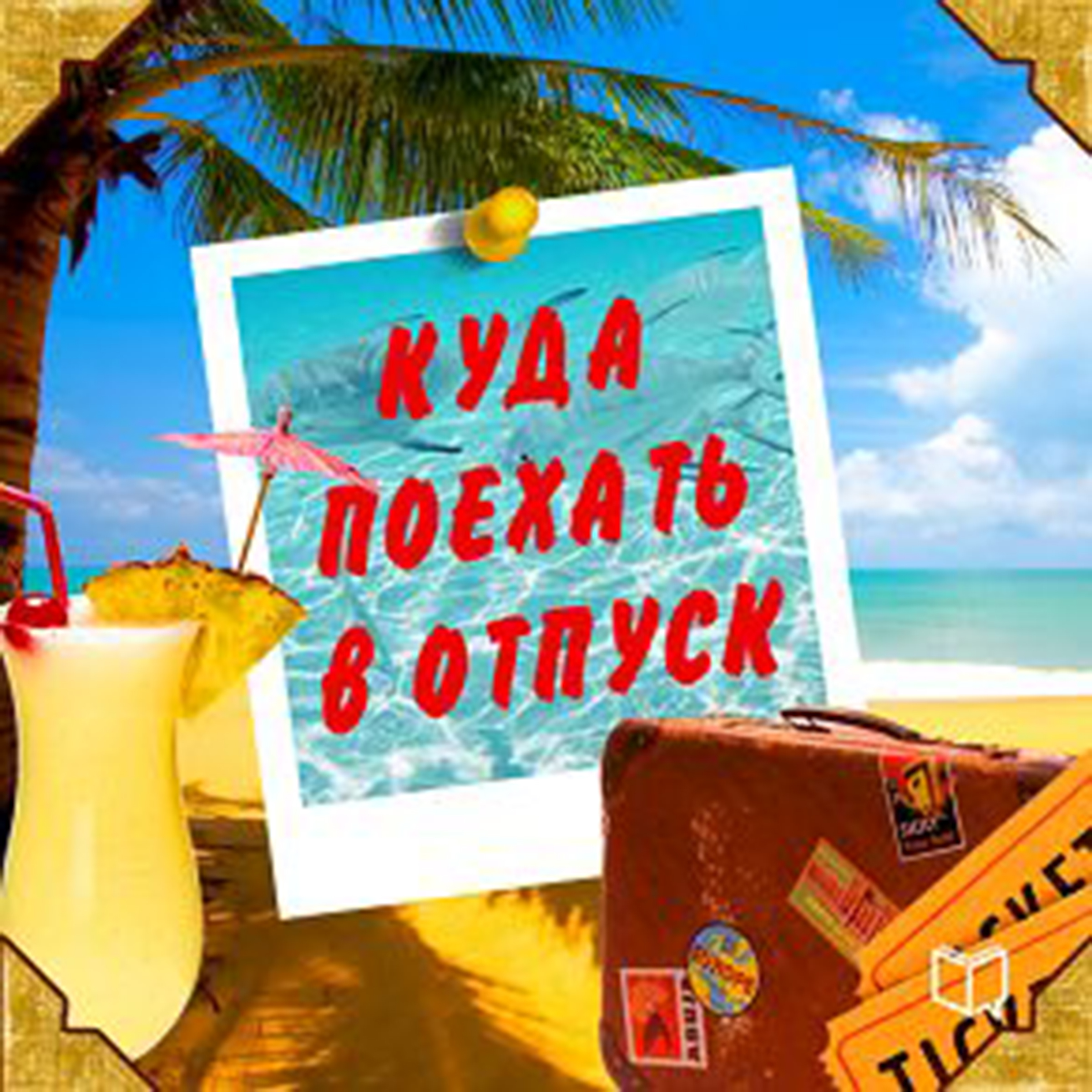 Printable Where to Go on Vacation: Advice for Travelers [Russian Edition] Audiobook Cover Art