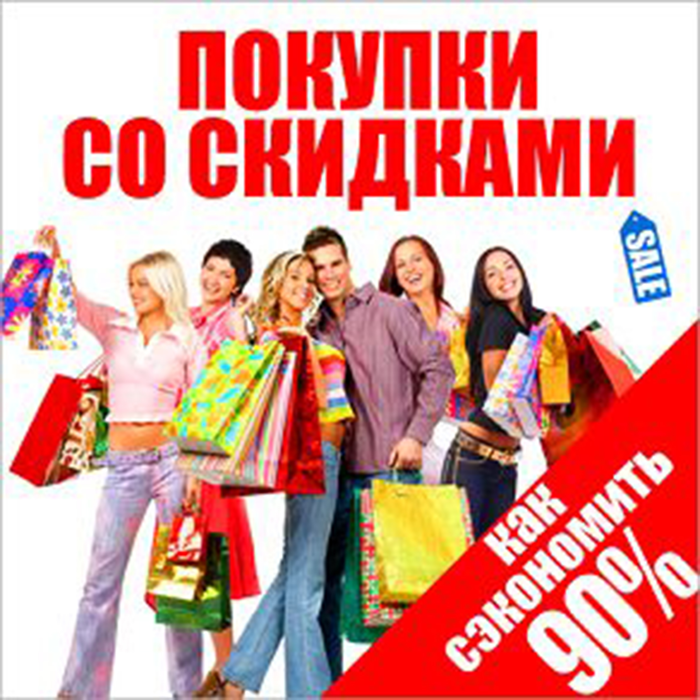 Printable Shopping and Discounts: How to Buy Cheaper! [Russian Edition] Audiobook Cover Art