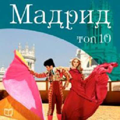 Madrid TOP-10 [Russian Edition] Audiobook, by Adriana Ernanders