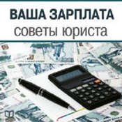 Your Salary - Legal Advice [Russian Edition] Audiobook, by Alexey Petrov