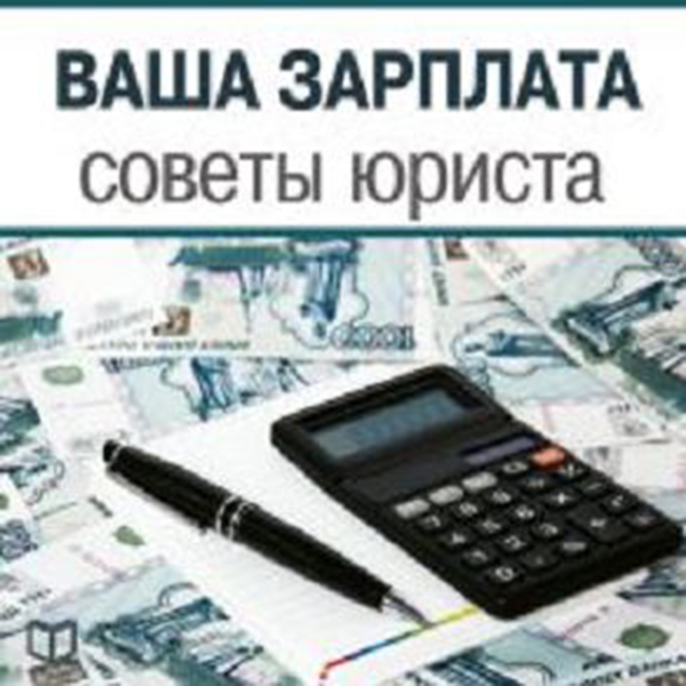 Printable Your Salary - Legal Advice [Russian Edition] Audiobook Cover Art