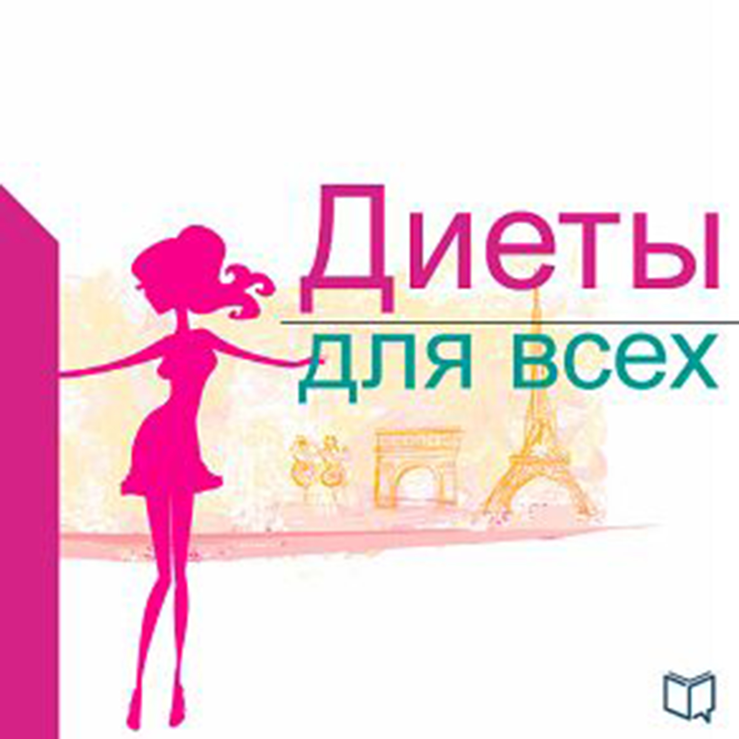 Printable Diets for Everybody [Russian Edition] Audiobook Cover Art