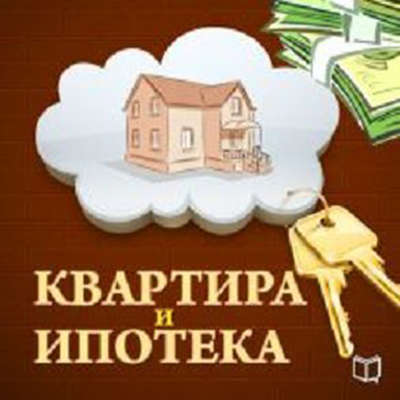 Apartments and Mortgages: The 50 Tricks of Purchase [Russian Edition] Audiobook, by Roman Zuev