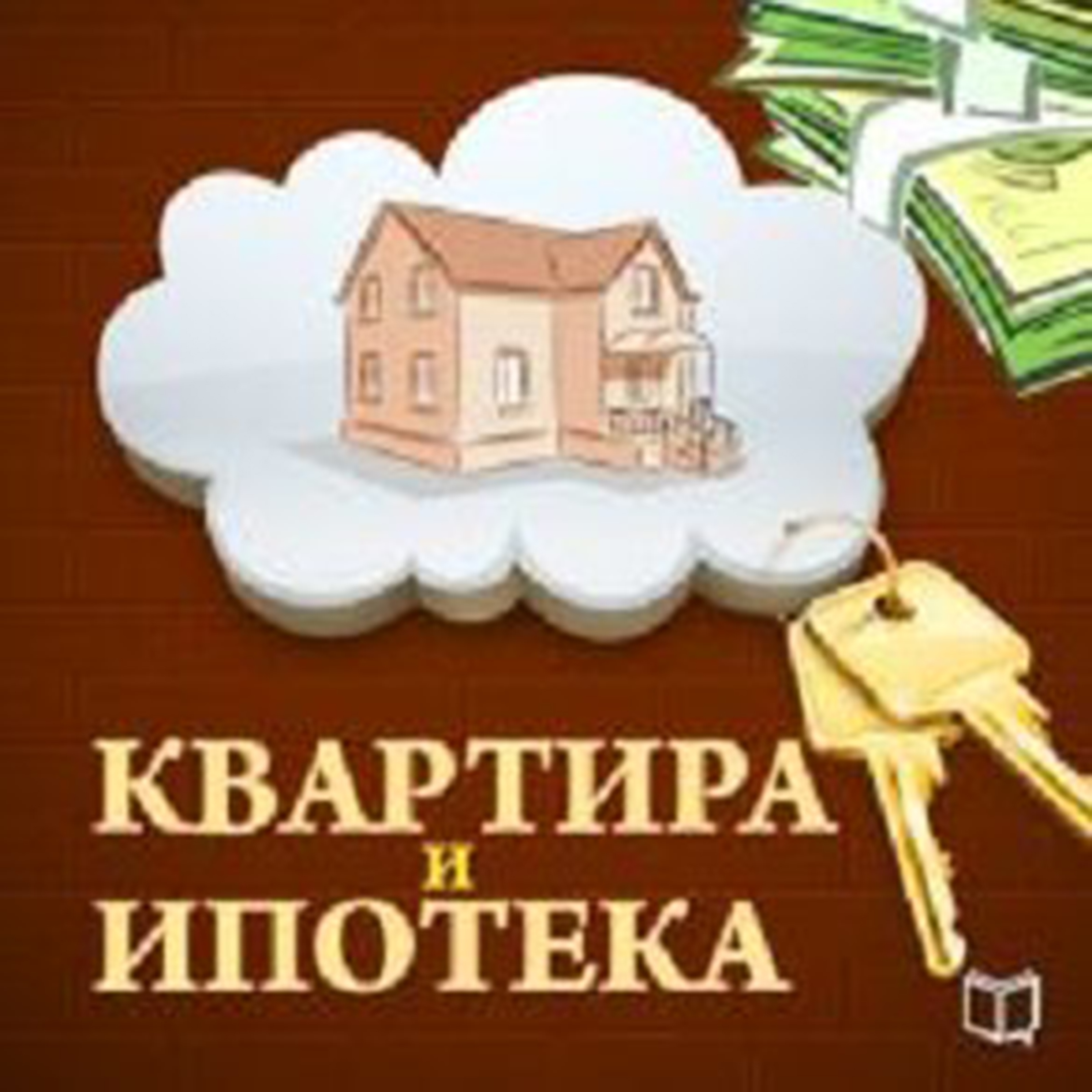Printable Apartments and Mortgages: The 50 Tricks of Purchase [Russian Edition] Audiobook Cover Art
