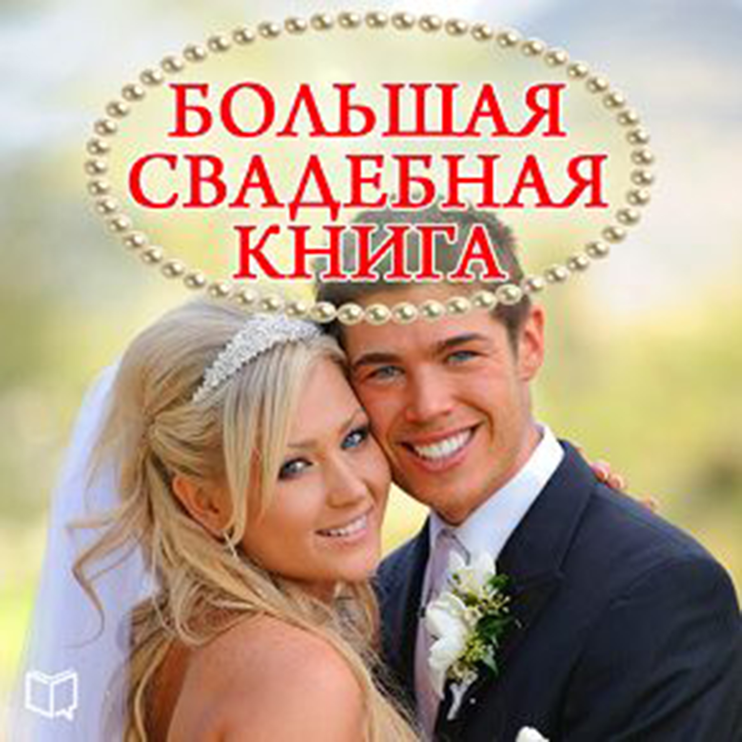 Printable The Great Wedding Book [Russian Edition] Audiobook Cover Art
