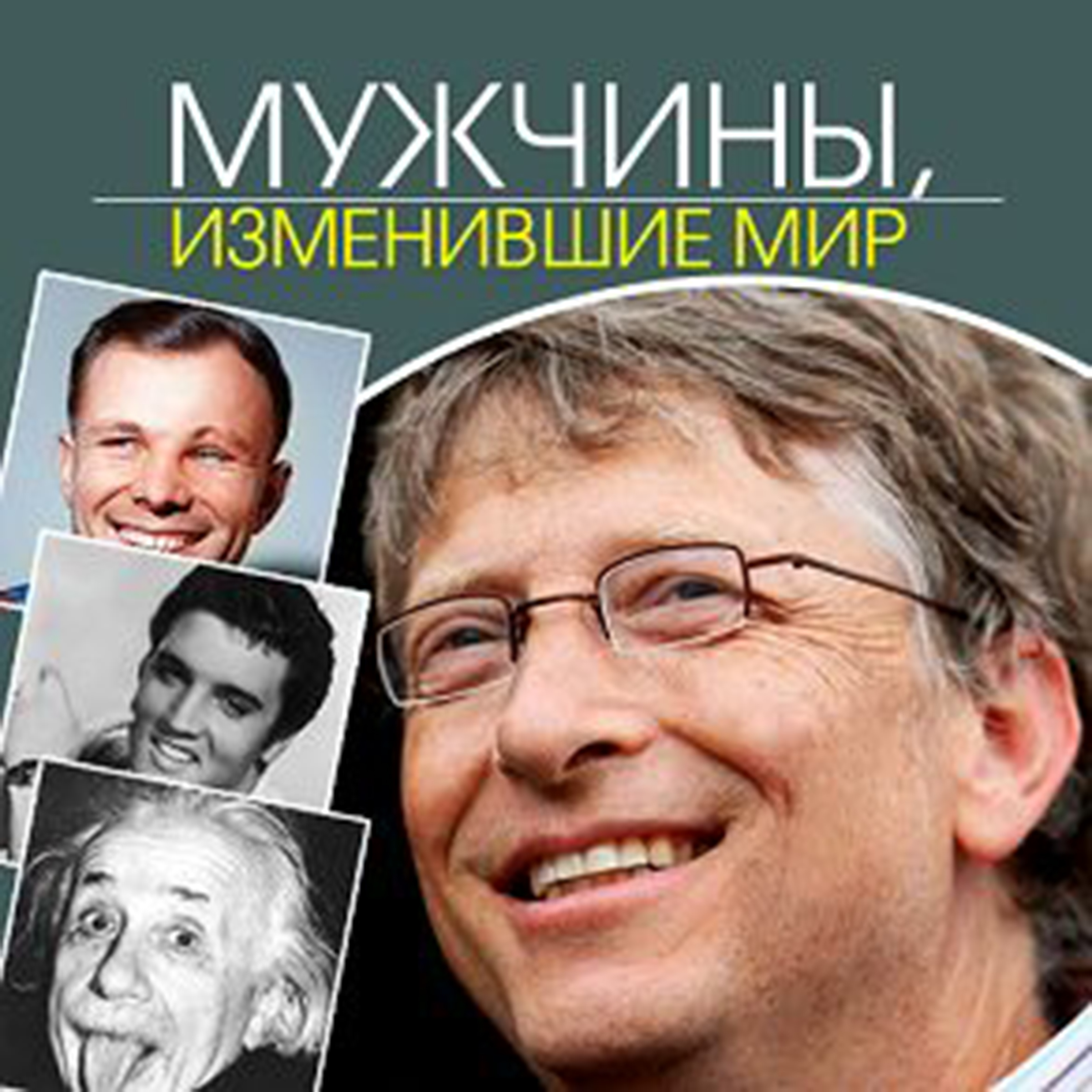 Printable Men Who Changed the World [Russian Edition] Audiobook Cover Art