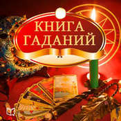 The Book of Divination [Russian Edition] Audiobook, by Svetlana Negozhina